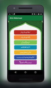 Rehnuma-e-Hajj screenshot 3