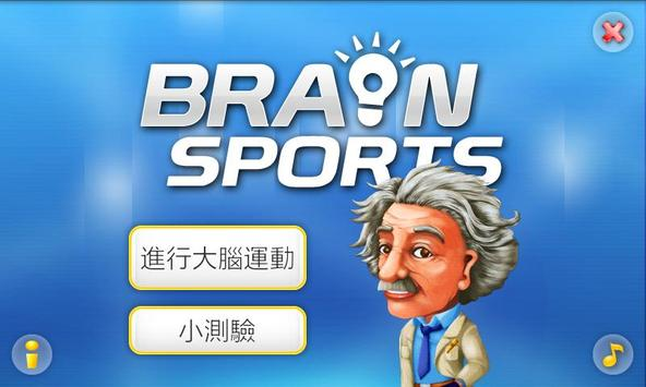 Brain Sports 頭腦體操 (Lite) poster