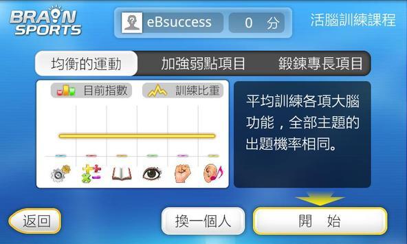 Brain Sports 頭腦體操 (Lite) apk screenshot
