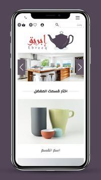 Ebreeq Store poster