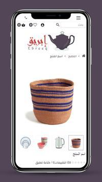 Ebreeq Store screenshot 1
