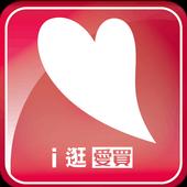 i逛愛買 icon