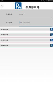 i逛愛買 screenshot 8
