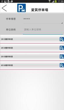 i逛愛買 screenshot 13