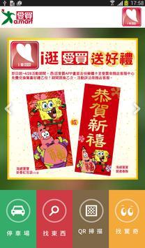 i逛愛買 screenshot 10