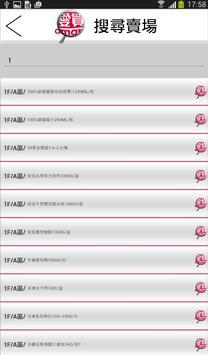 i逛愛買 screenshot 11