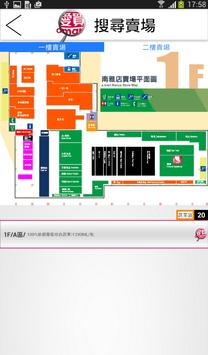 i逛愛買 screenshot 12