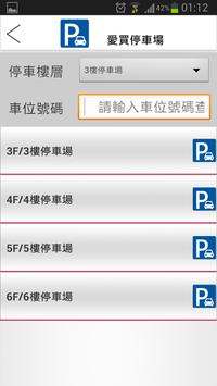 i逛愛買 screenshot 3