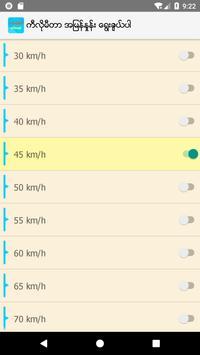 Vehicle Speed Alarm (ယာဥ္အျမန္ႏႈန္း အသိေပးစနစ္) screenshot 2