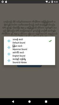 Vehicle Speed Alarm (ယာဥ္အျမန္ႏႈန္း အသိေပးစနစ္) screenshot 4