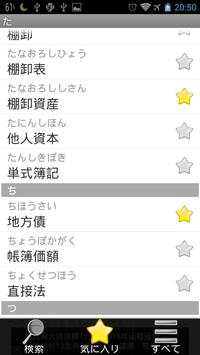 日商簿記用語集 screenshot 1