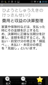 日商簿記用語集 screenshot 2