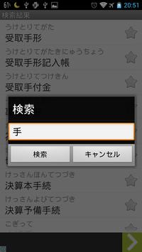 日商簿記用語集 screenshot 4