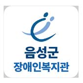 음성군장애인복지관 icon