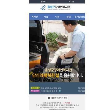 음성군장애인복지관 poster