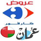 عروض كارفور عمان icon