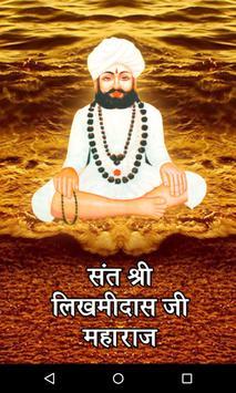 Sant Shri Likhmidas Ji Maharaj poster