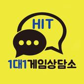 히트 공략 1:1게임상담소 icon