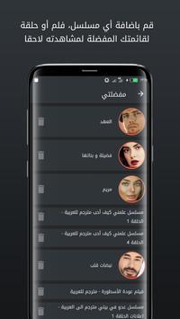 مسلسلات تركية  - هيام Hoyam TV apk screenshot