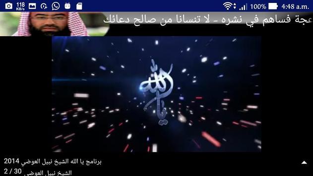 يا الله screenshot 5