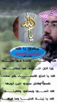 يا الله poster