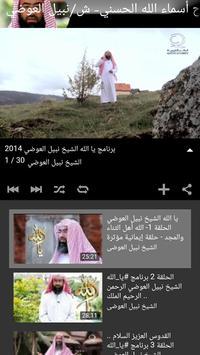 يا الله screenshot 2