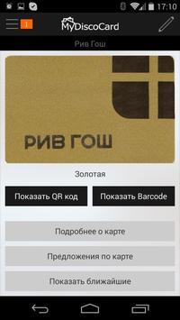 MyDiscoCard apk screenshot