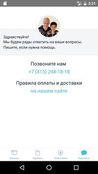 Про-Стор apk screenshot