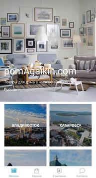 pomAgaikin.com poster