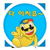 이씨유 icon