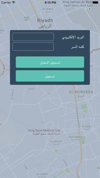 Service Time apk screenshot