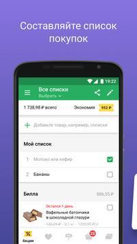 Едадил — акции, скидки и кэшбэки в магазинах apk screenshot