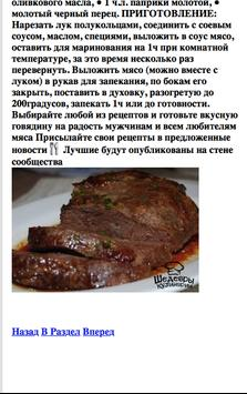 Еда рецепты с фото screenshot 1