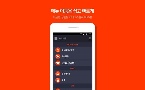 이데이몰 : 믿을 수 있는 온라인쇼핑몰 screenshot 3