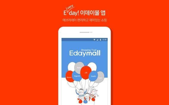 이데이몰 : 믿을 수 있는 온라인쇼핑몰 poster