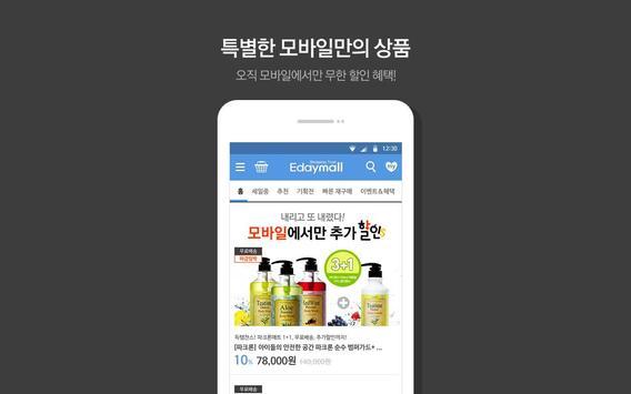 이데이몰 : 믿을 수 있는 온라인쇼핑몰 screenshot 1