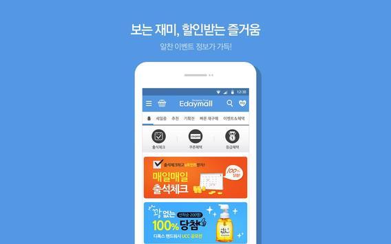 이데이몰 : 믿을 수 있는 온라인쇼핑몰 screenshot 2
