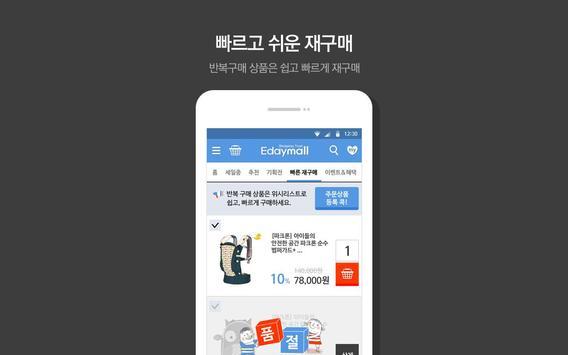 이데이몰 : 믿을 수 있는 온라인쇼핑몰 screenshot 7
