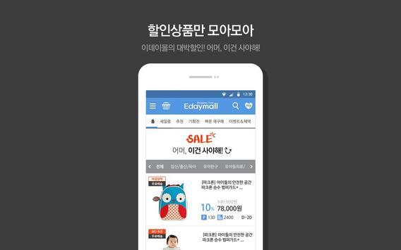이데이몰 : 믿을 수 있는 온라인쇼핑몰 screenshot 4