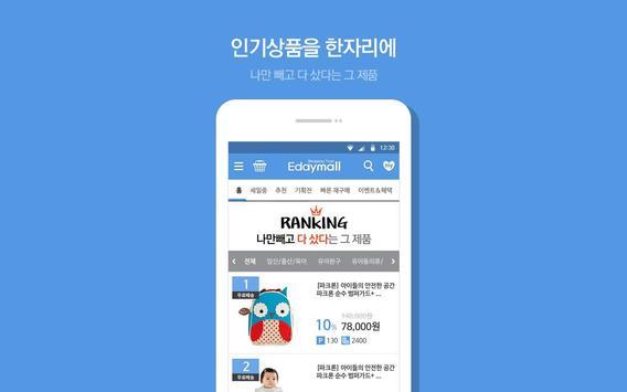 이데이몰 : 믿을 수 있는 온라인쇼핑몰 screenshot 5