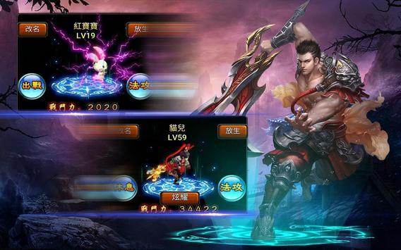 鬥劍仙 apk screenshot
