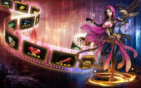 劍仙靈 apk screenshot