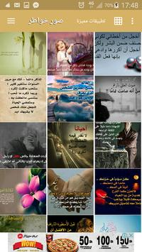 اجمل الصور والعبارات والرومانسيه كل يوم apk screenshot