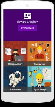 Игры разума apk screenshot