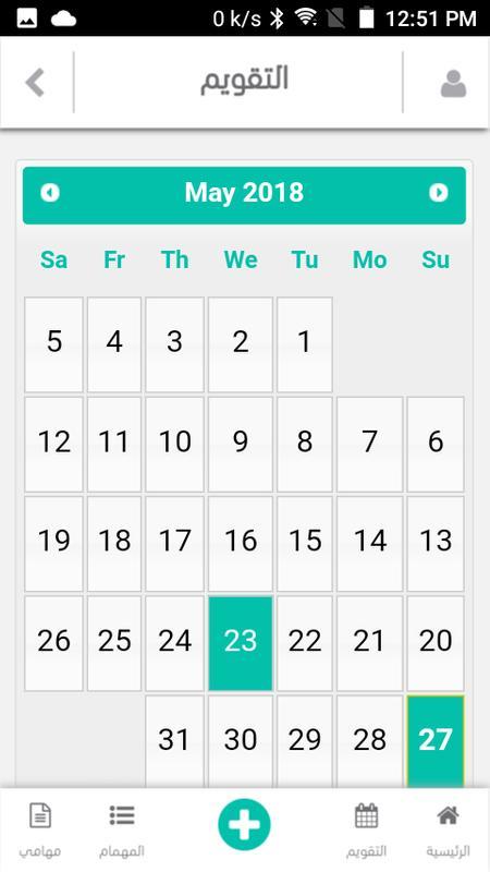 أعمالي اليومية screenshot 2