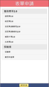 U-Office Force Mobile apk screenshot