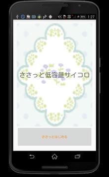 サイコロ シンプル apk screenshot