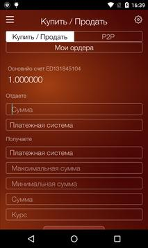 E-Dinar apk screenshot