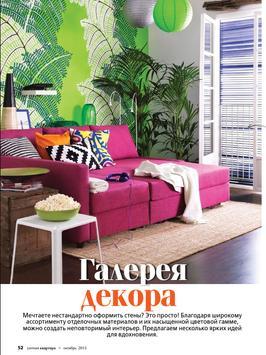 Уютная Квартира apk screenshot