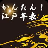 かんたん!江戸年表 icon